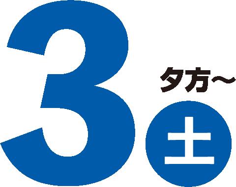 2019/8/3(土)夕方~
