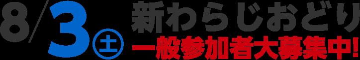 8/3(土)新わらじおどり一般参加者大募集中!